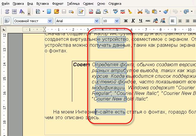 3bd30206fb98 База Знаний  Writer. Блочное выделение - Apache OpenOffice Wiki