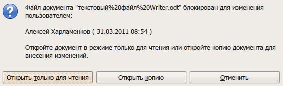 Win 8 TrueCrypt OpenOffice. Документы не редактируются