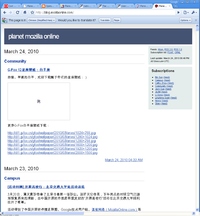 Planet-mozilla-chinese.png